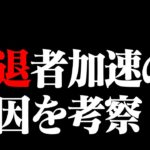 【ロマサガRS】引退者加速の原因を考察【ロマンシング サガ リ・ユニバース/実況】