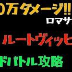【ロマサガRS/レイド】ルートヴィッヒ 400万ダメージ【ロマンシングサガリユニバース 】