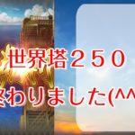 世界塔250【ロマサガRS】【ロマサガ リユニバース】【ロマンシングサガ リユニバース】