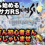 【ロマサガRS】イベント!!育成周回 リセマラ1から始めるロマンシングサガリユニバース