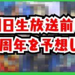 【ロマサガRS】生放送が来る!2.5周年前夜祭のガチャ予想【ロマサガ リユニバース】【ロマンシング サガ リユニバース】