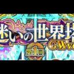 #ロマサガRS 迷いの世界塔GWバージョンを登っていく生放送!!