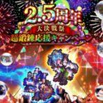 #82【ロマサガRS】 朝枠斬周回・雑談 【初見様・新規様大歓迎】
