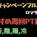 【ロマサガRS】ヴァルドーの超鍛錬道場オススメ周回【ロマンシングサガリユニバース 】