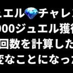 【ロマサガRS】制圧戦 周回ジュエルチャレンジ 20000ジュエル獲得に必要な周回数を計算したらとんでもないことに・・・ ロマンシングサガリユニバース