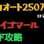 【ロマサガRS/制圧戦】全力オート イゴマール250万ダメージ【ロマンシングリユニバース】