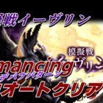 【ロマサガRS】模擬戦 イーヴリン Romancing