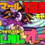 【ロマサガRS】イゴマール100万チャレンジ・ALL推しオート!ガンガンいこうぜでいける!?【#182】