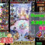 【ロマサガRS】1度限り!Romancing祭大決戦セット!!有償40連ガチャ!