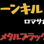 【ロマサガRS/制圧戦】メタルブラック1Tキル【ロマンシングリユニバース】