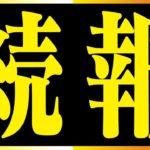 【ロマサガRS】続報が熱い!!2.5周年記念、追加イベント情報と今後開催予定のイベントまとめてご紹介!【ロマンシング サガ リ・ユニバース/実況】
