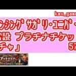 【ロマサガRS】常設プラチナチケットガチャを57連やっちゃいます!