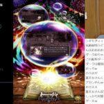 【ロマサガRS】(同時ライブ)6/10 死闘イゴマールとガチャ