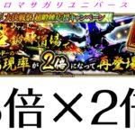 【ロマサガRS】青エビ、8倍が2倍にw明日からのイベまとめ!Romancing SaGa Re: Universe ロマサガ リユニバース