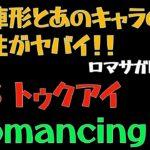 【ロマサガRS/アニー強すぎ】トゥクアイRomancing全力オート撃破【ロマンシングサガリユニバース 】