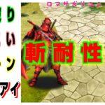 【ロマサガRS】トゥ・クアイは能力強化でやりきれるぞ!バフがけと斬耐性をUPしてSS泥の天剣をGetしよう! Romancing SaGa Re: Universe ロマサガ リユニバース