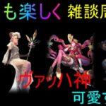 #117【ロマサガRS】 新イベント!!ヴァッハ神可愛い 【初見様・新規様大歓迎】