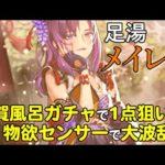 【ロマサガRS】佐賀風呂コラボガチャのメイレンが欲しいっ!が、物欲センサーが仕事して大波乱w