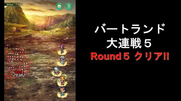 [ロマサガRS] バートランド大連戦5 Round5 クリア!