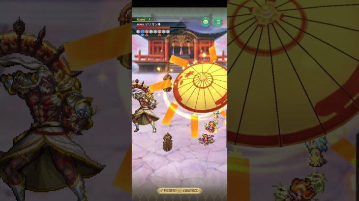ロマサガRS: 激闘 緋色の伏魔殿 90階 – マリガン神の戦い 【ロマサガRS】