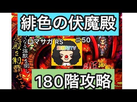 【ロマサガ RS】激闘緋色の伏魔殿180階攻略‼️遅れながらクリアしていきます????