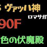 【ロマサガRS/緋色の伏魔殿】190F ヴァッハ神【ロマンシングサガリユニバース 】