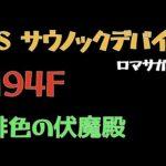 【ロマサガRS/緋色の伏魔殿】194F サウノックデバイス 【ロマンシングサガリユニバース 】