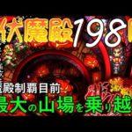 【ロマサガRS】伏魔殿最大の難所かもしれない198階の決め手は〇〇〇〇のカウンター【無課金プレイ】