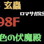 【ロマサガRS/緋色の伏魔殿】198F 玄蟲 【ロマンシングサガリユニバース 】