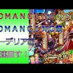 【ロマサガRS】ROMANCING佐賀 コーデリア編ガチャ 30連回します。「Romancing SaGa Re;univerSe」