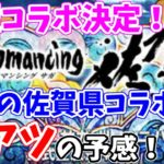 【ロマサガRS】激アツコラボイベント決定!?今年の夏はSaGa風呂だ!【ロマサガ リユニバース】【ロマンシングサガ リユニバース】