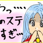 【ロマサガRS】聖王育成記念日 今日から打・突4倍【無課金】