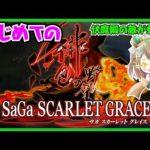 【ロマサガ リユニバース】はじめてのサガ スカーレット グレイス 緋色の野望で伏魔殿体験【ロマサガRS】【サガスカ】