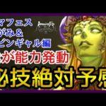【ロマサガRS】ガチャ&確認/神を神引き!ロマフェスめがみ&ロビンギャル編!【リユニバース】