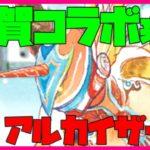 【ロマサガRS】佐賀コラボ来た!出撃アルカイザー編【#193】