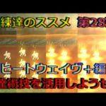 【ロマサガRS】20210809 練達のススメ第28弾!ヒートウェイヴ+編。生まれ変わった練達術技を活用しようぜ!!!【ロマサガリユニバース】【ロマンシングサガリユニバース】