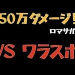 【ロマサガRS/ロマ佐賀2021】VS ワラスボ 350万ダメージ超え