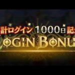 【ロマサガRS】#348 1000日おめでとう!【新規さん大歓迎】