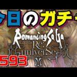 【ロマサガRS】今日のおはガチャ・・・#593【おはガチャ】【romancing saga re universe】