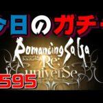 【ロマサガRS】今日のおはガチャ・・・#595【おはガチャ】【romancing saga re universe】