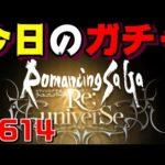 【ロマサガRS】今日のおはガチャ・・・#614【romancing saga re universe】