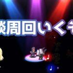 【ロマサガRS】【DESTINY 8 超コラボBOX】ブーメランしながら雑談周回だ! Live174【ロマサガ リユニバース】