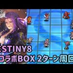 【ロマサガRS】DESTINY8 超コラボBOX UH20 2ターン周回