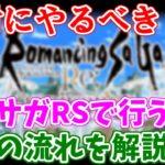 【ロマサガRS】実は忘れがち!?ロマサガRSの日々やるべきことまとめ【ロマサガ リユニバース】【ロマンシングサガ リユニバース】