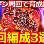 【ロマサガ リユニバース】イトケンコラボイベント攻略!!UH20周回編成3選を紹介!!【ロマサガRS】