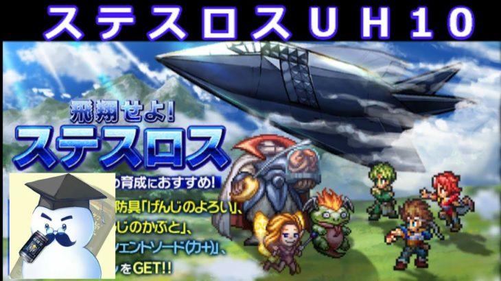 【ロマサガRS】飛翔せよ!ステスロスUH10周回