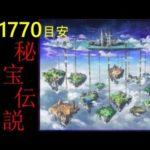#141【ロマサガRS】 錬成の為になるはや周回 【初見様・初心者様大歓迎】