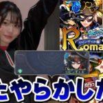 【ロマサガRS】ロビンギャルガチャ~ひぃ…~
