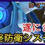 【ロマサガRS】ガチャ&確認/SAGA2最終防衛システム登場!【リユニバース】