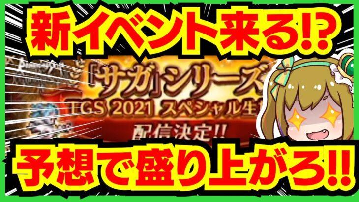 【ロマサガRS】TGS公式生放送で新イベントの予感!?【ロマサガ リユニバース】【ロマンシング サガ リユニバース】
